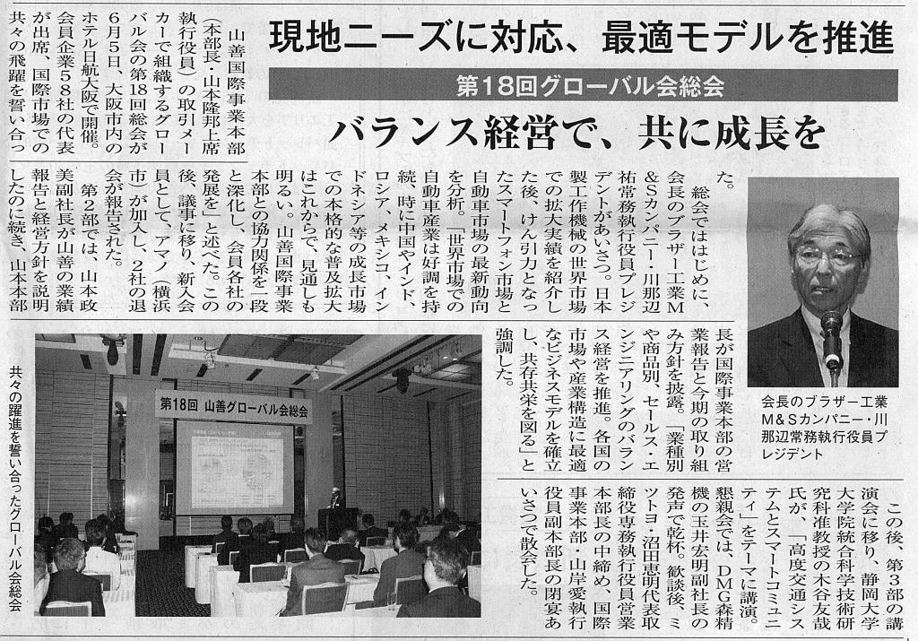 150610 日本物流新聞2015年06月10日第6面 第18回山善グローバル会総会 木谷招待講演記事